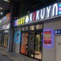 キクヤ本店